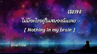 p n v . - ไม่มีอะไรอยู่ในสมองฉันเลย [ Nothing in my brain ] (เนื้อเพลง)