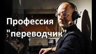 Гоблин - Про профессию переводчика