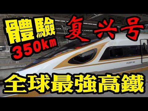 台灣人遊大陸|體驗全球最強中國高鐵復興號商務座|南京好友的220吋超頂級私人電影院|350km/h Fuxing High Speed Train【阿平遊記】China Travel Vlog 18