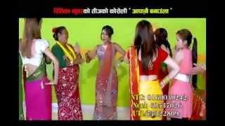 Afnai Banaula Promo | Ritika Kuwar & Ramji Khand | Antara Music