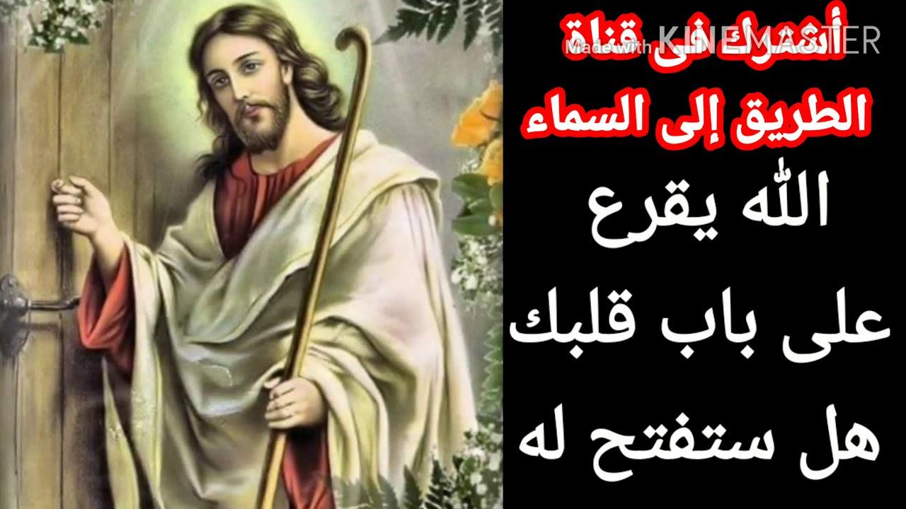 الله يقـ ـرع على باب قلبك هل ستفتح له