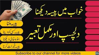 Khwab Mein Paisa Dekhna Ya Milna || خواب میں پیسے ملنا یا دیکھنا || خواب میں دولت پانا