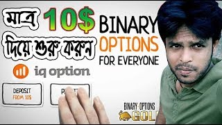 IQ Option Bangla Tutorial 2017 | Binary Options Trading On IQ Option Review | Forex Bangla Tutorial