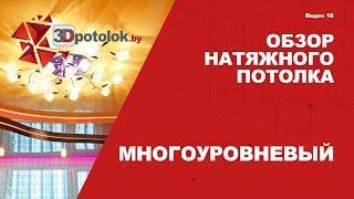 Обзоры натяжных потолков c подсветкой в нише 3Dpotolokby - Видео 18
