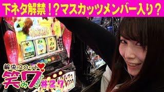 パチスロ【解決!スロット笑み7chan☆s】#27 恵比寿マスカッツ 他 えみ...