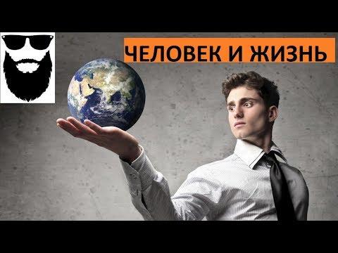 Главный совет всем ЛЮДЯМ!!! #философия #жизнь #социум #мир
