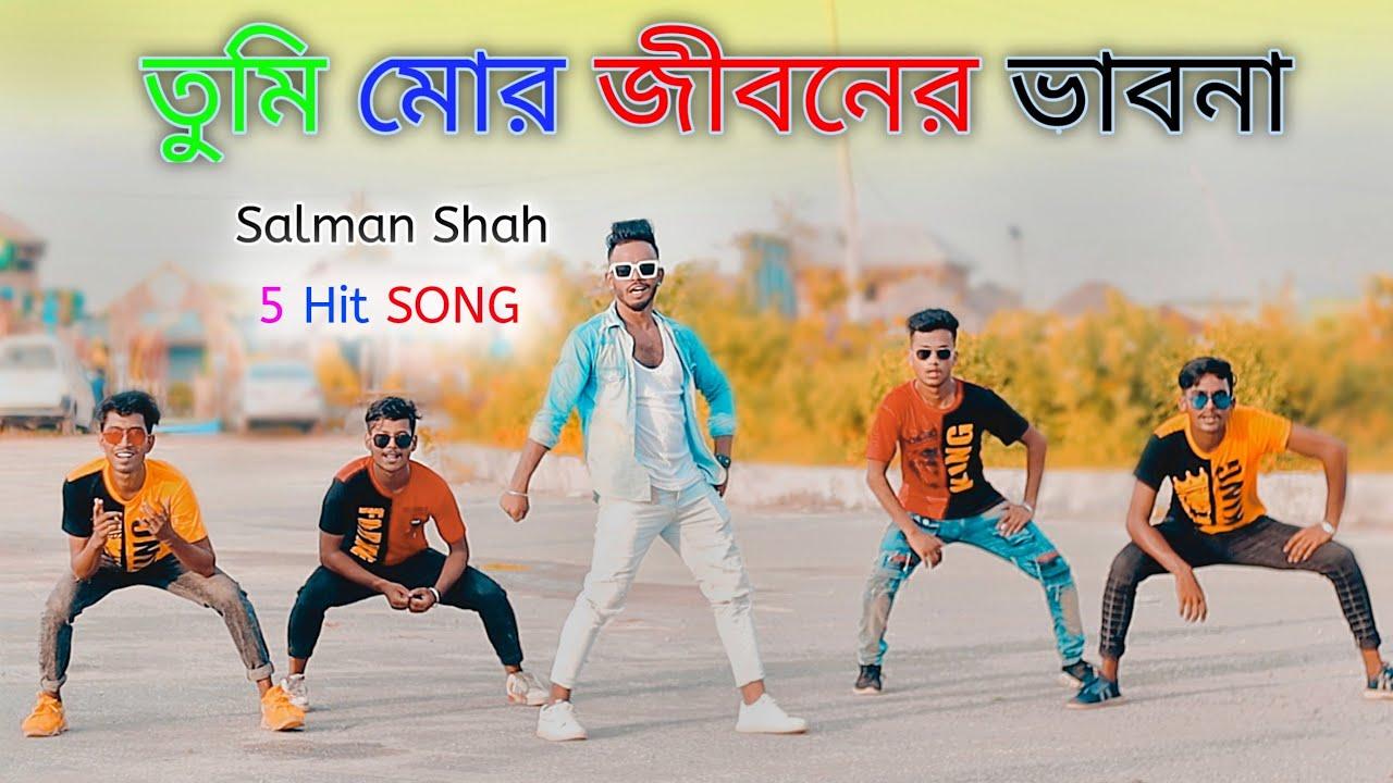 তুমি মোর জীবনের ভাবনা | Tumi Mor Jiboner Bhabona | Salman Shah | Niloy Khan Sagor | Bangla New Dance
