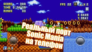 sonic mania android video, sonic mania android clips