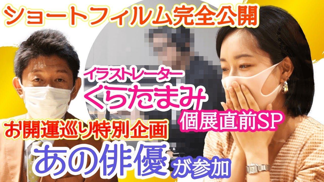 【特別企画】くらたまみ作品にあの俳優が参加『島田秀平のお開運巡り』