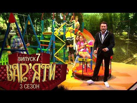 Вар'яти (Варьяты) - Сезон 3. Випуск 7 - 11.12.2018
