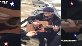 Дагестанец  От Души Поет и Играет На Гитаре. Смотреть Всем