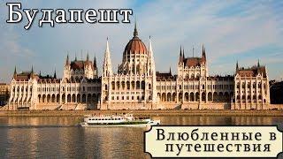 видео Будапешт