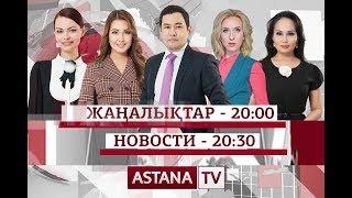 Қорытынды жаңалықтар 20:00 (24.04.2019 ж.)