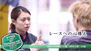 2017年のトップルーキーに指名されたボートレーサーへインタビュー。今回は香川支部の中村桃佳選手。人となりからレーサーとしての特性まで、...