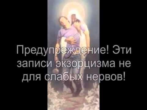 Изгнание дьявола из Аннелизы Михель