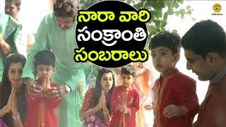 నారా వారింట సంక్రాంతి సంబరాలు | Sankranti Celebrations At Naravaripalli | Media Masters