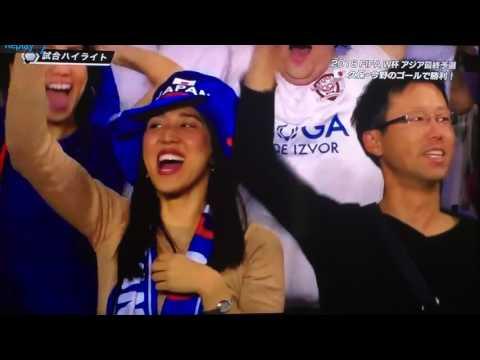 2018 FIFA W杯 アジア最終予選 日本対UAE ハイライト2017/03/24