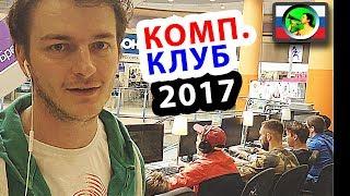 Компьютерные клубы в 2017 @ ЭКЗОТИКА c Тангаром :D