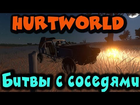 Игра Hurtworld - Дом, бомжи, и сила копья. Битва за территорию.