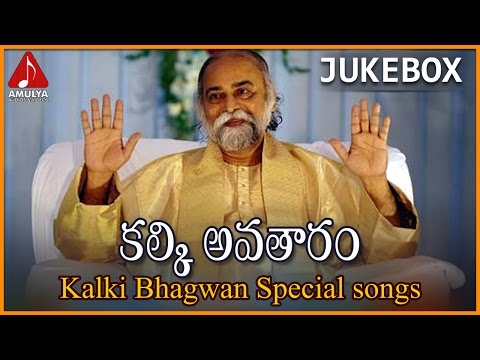 Kalki Bhagawan Songs | Telugu Folk Songs Jukebox | Amulya Audios And Videos