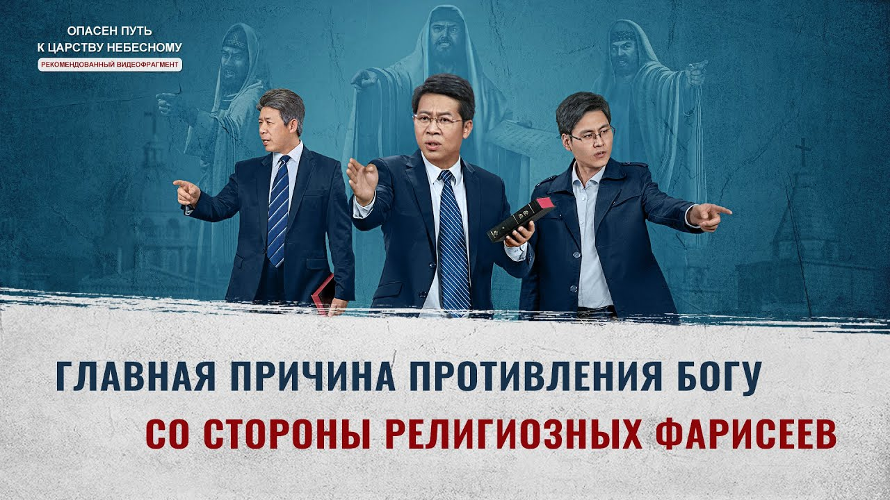 Христианский фильм «ОПАСЕН ПУТЬ К ЦАРСТВУ НЕБЕСНОМУ»Почему фарисеи противятся Богу?