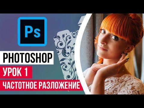 Photoshop  это просто / Урок 1 / Частотное разложение за 15 минут / Ретушь портрета