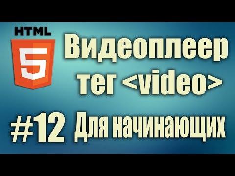 Как сделать собственный видеоплеер на Html5. Html5 тег Video. HTML5 Для начинающих. Урок #12