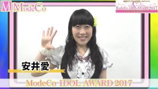 iDOL AWARD 2017 安井愛 【modeco219】【m-event06】