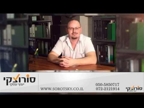 סורוצקי - ייעוץ עסקי