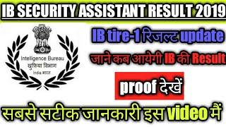 IB SECURITY ASSISTANT RESULT DATE 2019|| IB result 2019|| IB assistant result date