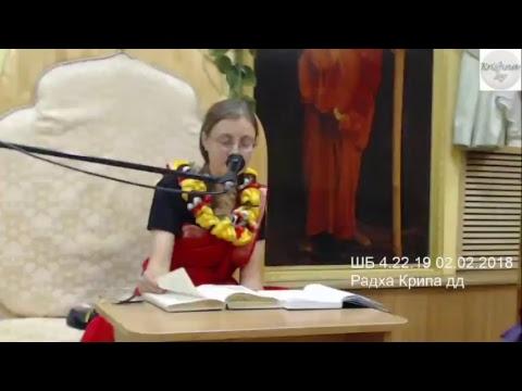 Шримад Бхагаватам 4.22.19 - Радха крипа деви даси