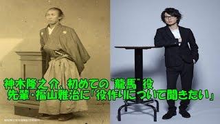 俳優の神木隆之介(22)が10月スタートのテレビ朝日系金曜ナイトドラマ...