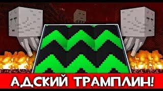 - ПОСТРОИЛ АДСКИЙ ТРАМПЛИН ЧЕРЕЗ ЛАВУ РАМПЫ В МАЙНКРАФТЕ