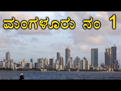 Mangaluru City Tops In Quality Of Life In India  | Oneindia Kannada