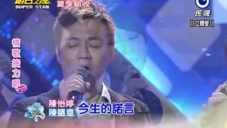 2014-06-14 明日之星-陳怡婷+陳隨意-今生的諾言
