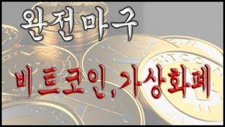2월 20일 완전마구 비트코인 암호화페, 가상화페 화요일 점심장 방송 thumbnail