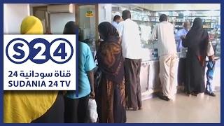 الدواء في السودان بعد تحرير الأسعار - للنقاش -  حال البلد