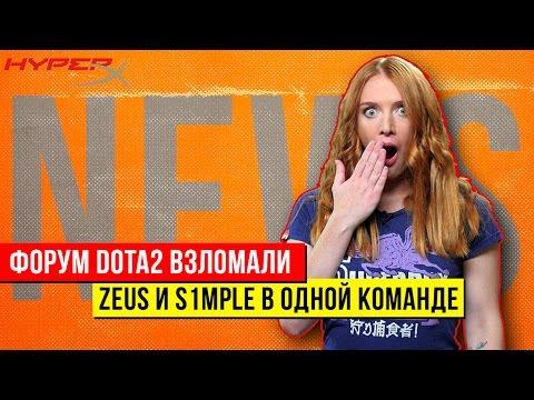 Zeus и S1mple в одной команде, Хакеры взломали форум Dota2 - HyperX News