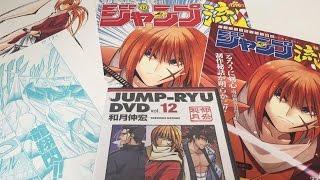 Jump-Ryu! Vol.12 Watsuki Nobuhiro(Rurouni Kenshin)ジャンプ流!vol.12 和月伸宏 和月伸宏 検索動画 19