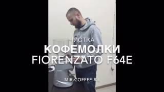 видео Кофемолки Fiorenzato