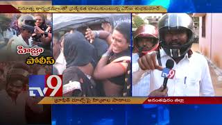 Hijra Police! - TV9
