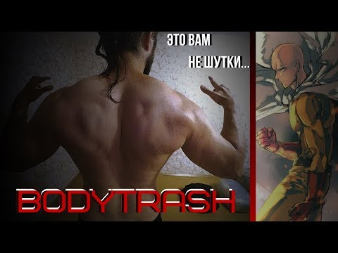 """ЭТО Вам НЕ ВанПанчМен/OnePunchMan   ВЫЗОВ """"BodyTrash"""""""