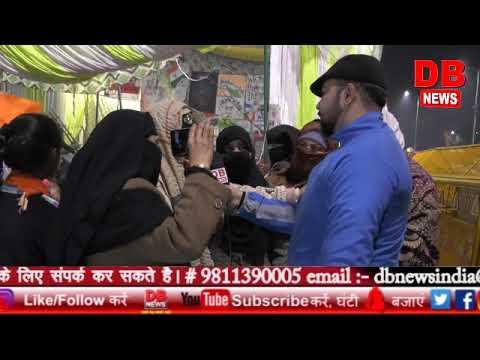 दिल्ली के NOOR E ELAHI की सभी महिलाओ ने रखाअपना नाम शाहीन बाग़ CAA, NRC,NPR के खिलाफ PROTEST | Dbnews