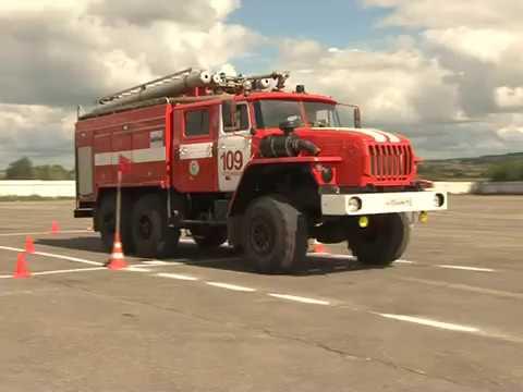 Областные соревнования водителей пожарных автомобилей-2018.