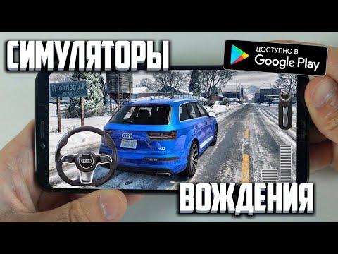 Топ 10 Симуляторов Вождения На Андроид/IOS