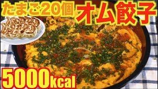 【大食い】冷凍餃子でたまご20個使用[巨大オム餃子]!5000kcal【木下ゆうか】