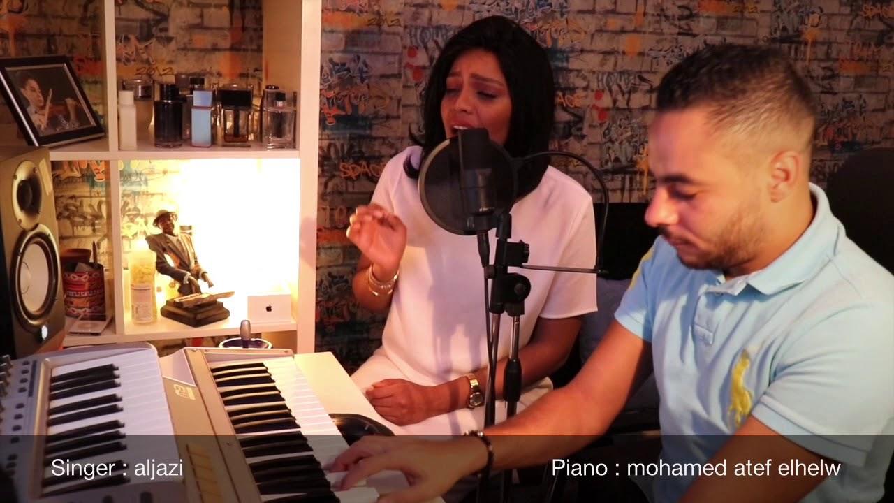 بعيد الحب بكتب لك غناء الجازي بيانو الموزع محمد عاطف الحلو Cover By Aljazi Mohamed Atef Elhelw Youtube