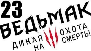 """прохождение Ведьмак 3: Дикая охота (сложность """"на смерть"""") Коломница #23"""