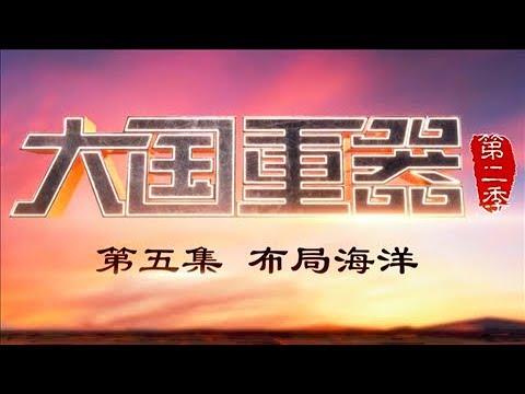 《大国重器(第二季)》 第五集 布局海洋