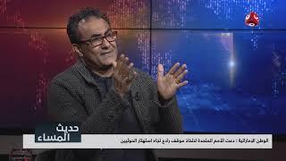 منظمة تدعو لتشكيل لجنة تحقيق دولية لانتهاكات في جنوب اليمن   حديث المساء